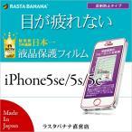 ラスタバナナ直販 iPhoneSE/5s/5c フィルム ブルーライトカット 反射防止 アイフォンSE/5s/5c 液晶保護フィルム 日本製 Y702IP6C
