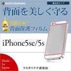 ラスタバナナ直販 iPhoneSE/5s フィルム 高光沢タイプ アイフォンSE/5s 背面保護フィルム 日本製 P704IP6C