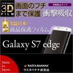 ラスタバナナ Galaxy S7 edge SC-02H/SCV33 フィルム 全面・曲面フチ保護 耐衝撃吸収 反射防止 ギャラクシー エッジ 液晶保護フィルム WT709GS7E