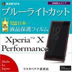 ラスタバナナ Xperia X Performance SO-04H/SOV33 フィルム ブルーライトカット 反射防止タイプ 液晶保護フィルム Y711XXP