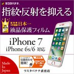 ラスタバナナ iPhone7 フィルム 反射防止 アイフォン7 液晶保護フィルム T751IP7A