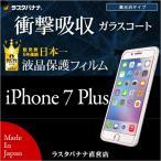 ラスタバナナ iPhone7 Plus フィルム ガラスコート 衝撃吸収 光沢 アイフォン7プラス 液晶保護フィルム AP752IP7B