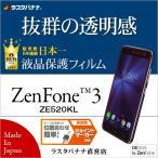 ラスタバナナ ZenFone3 ZE520KL フィルム 高光沢 ゼンフォン3 液晶保護フィルム P770520K