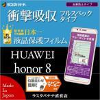 ラスタバナナ HUAWEI honor8 フィルム 衝撃吸収フルスペック ファーウェイ オーナー8 液晶保護フィルム JF782HON8