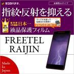ラスタバナナ FREETEL RAIJIN(雷神) フィルム 指紋・反射防止(アンチグレア) フリーテル ライジン 液晶保護フィルム T787RAIJN