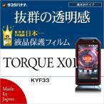 ラスタバナナ TORQUE X01 KYF33 フィルム 高光沢 トルク X01  液晶保護フィルム P813TX01