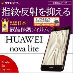 ラスタバナナ HUAWEI nova lite フィルム 指紋・反射防止 ノヴァ ライト 液晶保護フィルム T820NOVAL
