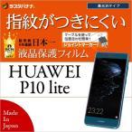 ラスタバナナ HUAWEI P10 lite フィルム 高光沢防指紋 ファーウェイ P10 ライト 液晶保護フィルム G840P10L