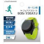ラスタバナナ GARMIN ForeAthlete 935/735XTJ GPSウォッチフィルム 高透明 2枚入り ガーミン フォーアスリート ランニング マラソン 保護フィルム GPSW003F