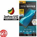 訳あり アウトレット ラスタバナナ ZenFone 5 ZE620KL/5Z ZS620KL フィルム 曲面保護 耐衝撃吸収 薄型TPU ブルーライトカット 高光沢 ゼンフォン5 UE1202ZEN5