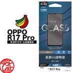 訳あり アウトレット ラスタバナナ OPPO R17 Pro フィルム 平面保護 強化ガラス 0.33mm 高光沢 オッポ  R17 プロ 液晶保護フィルム GP1600R17P