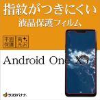 ラスタバナナ Android One X5 フィルム 平面保護 高光沢防指紋 アンドロイドワン 液晶保護フィルム G1616AOX5