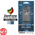 訳あり アウトレット ラスタバナナ ZenFone Max Pro M2 ZB631KL フィルム 平面保護 強化ガラス 0.33mm 高光沢 ゼンフォン マックス プロ GP1660631KL
