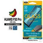 ラスタバナナ HUAWEI P30 Pro HW-02Lフィルム 曲面保護 強化ガラス ブルーライトカット 高光沢 3Dフレーム ブラック ファーウェイ P30 プロ 液晶保護 3E1787P30P