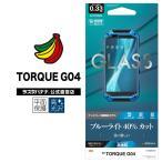 ラスタバナナ TORQUE G04 フィルム 平面保護 強化ガラス 0.33mm ブルーライトカット トルク ジーゼロヨン 液晶保護フィルム GE1797TRQG04