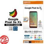 訳あり アウトレット ラスタバナナ Google Pixel 3a XL フィルム 平面保護 高光沢防指紋 グーグル ピクセル3a XL 液晶保護フィルム G1833PX3LXL