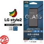 訳あり アウトレット ラスタバナナ フィルム LG style2 L-01L 平面保護 強化ガラス 0.33mm 高光沢 エルジースタイル2 液晶保護 GP1840LGS2