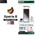 ラスタバナナ Xperia 8 SOV42 Xperia 8 Lite フィルム 平面保護 のぞき見防止 エクスペリア8 ライト 液晶保護 K2119XP8