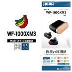 抗菌コート ラスタバナナ SONY WF-1000XM3 フィルム 平面保護 高光沢 ソニー イヤホン 保護フィルム P24161000XM3
