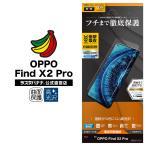 ラスタバナナ OPPO Find X2 Pro OPG01 フィルム 全面保護 曲面対応 薄型TPU 耐衝撃吸収 高光沢防指紋 オッポ ファインド エックス2 プロ 液晶保護 UG2450FX2P