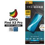 ラスタバナナ OPPO Find X2 Pro OPG01 フィルム 全面保護 曲面対応 薄型TPU 耐衝撃吸収 BLC 高光沢 オッポ ファインド エックス2 プロ 液晶保護 UE2451FX2P