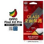 ラスタバナナ OPPO Find X2 Pro OPG01 フィルム 全面保護 強化ガラス 高光沢 指紋認証対応 3D曲面 オッポ ファインド エックス2 プロ 液晶保護 3S2452FX2P