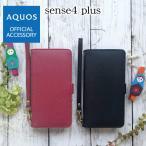 ラスタバナナ AQUOS sense4 plus ケース カバー 手帳型 ハンドストラップ付き アクオス センス4 プラス スマホケース