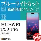 訳あり アウトレット ラスタバナナ HUAWEI P20 Pro HW-01K フィルム 平面保護 ブルーライトカット 高光沢 反射防止 ファーウェイ P20 プロ 液晶保護フィルム