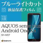 ラスタバナナ AQUOS sense plus SH-M07/Android One X4 フィルム 平面保護 ブルーライトカット 高光沢/反射防止 アクオス アンドロイドワン 液晶保護フィルム