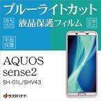 ラスタバナナ AQUOS sense2 SH-01L/SHV43 フィルム 平面保護 ブルーライトカット 高光沢/反射防止  アクオスセンス2 液晶保護フィルム