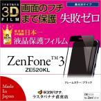 ラスタバナナ Zenfone3 ZE520KL フィルム 全面保護 失敗ゼロ 高光沢 ブラック/ホワイト ゼンフォン3 液晶保護フィルム