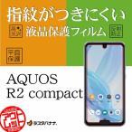 訳あり アウトレット ラスタバナナ AQUOS R2 compact SH-M09 フィルム 平面保護 高光沢防指紋/スーパーさらさら反射防止 アクオス R2 コンパクト