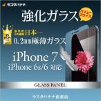 ラスタバナナ iPhone7 フィルム 強化ガラス 0.33mm/0.2mm 光沢 アイフォン7 液晶保護フィルム