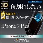 ラスタバナナ iPhone7 Plus フィルム 強化ガラス 全面保護 光沢 3Dハードフレーム ブラック/ホワイト ブラック/ホワイト アイフォン7プラス 液晶保護フィルム