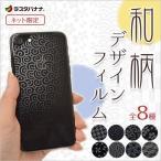 ラスタバナナ ネット限定商品 iPhone7 背面デザインフィルム 和柄 アイフォン7 デザインフィルム 日本製