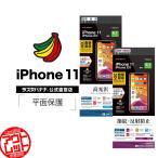 訳あり アウトレット ラスタバナナ iPhone11 XR フィルム 平面保護 耐衝撃吸収 高光沢 反射防止 アイフォン 液晶保護フィルム