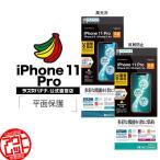 訳あり アウトレット 抗菌コート ラスタバナナ iPhone11 Pro XS X フィルム 平面保護 耐衝撃吸収 フルスペック 高光沢 反射防止 アイフォン 液晶保護フィルム