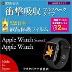 ラスタバナナ Apple Watch Series2/Apple Watch 38/42mm フィルム 衝撃吸収 フルスペック アップルウォッチ シリーズ2 液晶保護フィルム