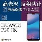 ラスタバナナ HUAWEI P20 lite HWV32 フィルム 平面保護 高光沢/反射防止 ファーウェイ P20 ライト 液晶保護フィルム