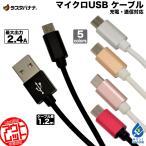 訳あり アウトレット ラスタバナナ スマホ/タブレット microUSB 充電・通信ケーブル アルミプラグ 最大出力2.4A 1.2m マイクロUSB