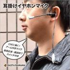 ラスタバナナ直販 iPhone/スマートフォン用 耳掛けイヤホンマイク 3.5mmステレオプラグ 着信応答スイッチ付 アイフォン スマホ