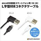 ラスタバナナ直販 スマートフォン/タブレット 充電器 USB充電・通信ケーブル microUSB L字型 両面挿し 240V対応 1m