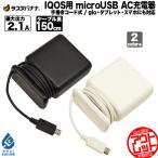 訳あり アウトレット ラスタバナナ IQOS 2.4 Plus/glo AC充電器 手巻きコード式 マイクロUSB タブレット/スマホ対応 アイコス グロー microUSB コンセント充電器