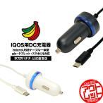 訳あり アウトレット ラスタバナナ 車用充電器 マイクロUSB IQOS 2.4 Plus/glo/タブレット/スマートフォン用 DC充電器 最大2.1A microUSB アイコス グロー