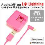 ラスタバナナ直販 Apple MFi認証 iPhone6/6Plus/5s/5c/iPad 充電器 コンセント USBポート+ライトニングケーブル L字型 2.1A AC充電器 1m