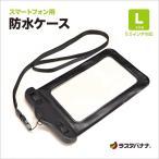 ラスタバナナ スマートフォン用 防水ケース Lサイズ 5.5インチ対応 ネックストラップ付