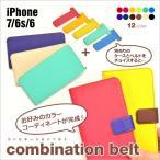 ラスタバナナ iPhone8/7/6s/6 ケース/カバー コンビネーションケース用ベルト(ベルトのみ) アイフォン スマホケース