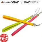 ラスタバナナ直販 スマートフォン/携帯電話用 ハンドストラップ SNAP STRAP 平ひもタイプ