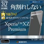 ラスタバナナ Xperia XZ Premium SO-04J フィルム 強化ガラス 全面保護 光沢 3Dソフトフレーム 角割れしない エクスペリア XZ プレミアム 液晶保護フィルム