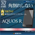ラスタバナナ AQUOS R フィルム 強化ガラス 全面保護 光沢 3Dソフトフレーム 角割れしない アクオスアール 液晶保護フィルム